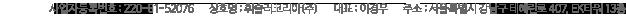 사업자등록번호 : 220-81-52076       상호명 : 휘슬러코리아(주)       대표 : 김정호 주소 : 서울특별시 강남구 강남대로 556, 18층 (논현동, 논현빌딩)